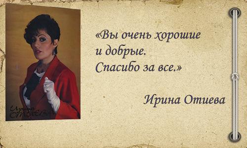 Ирина Отиева