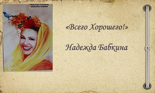 Надежда Бабкина
